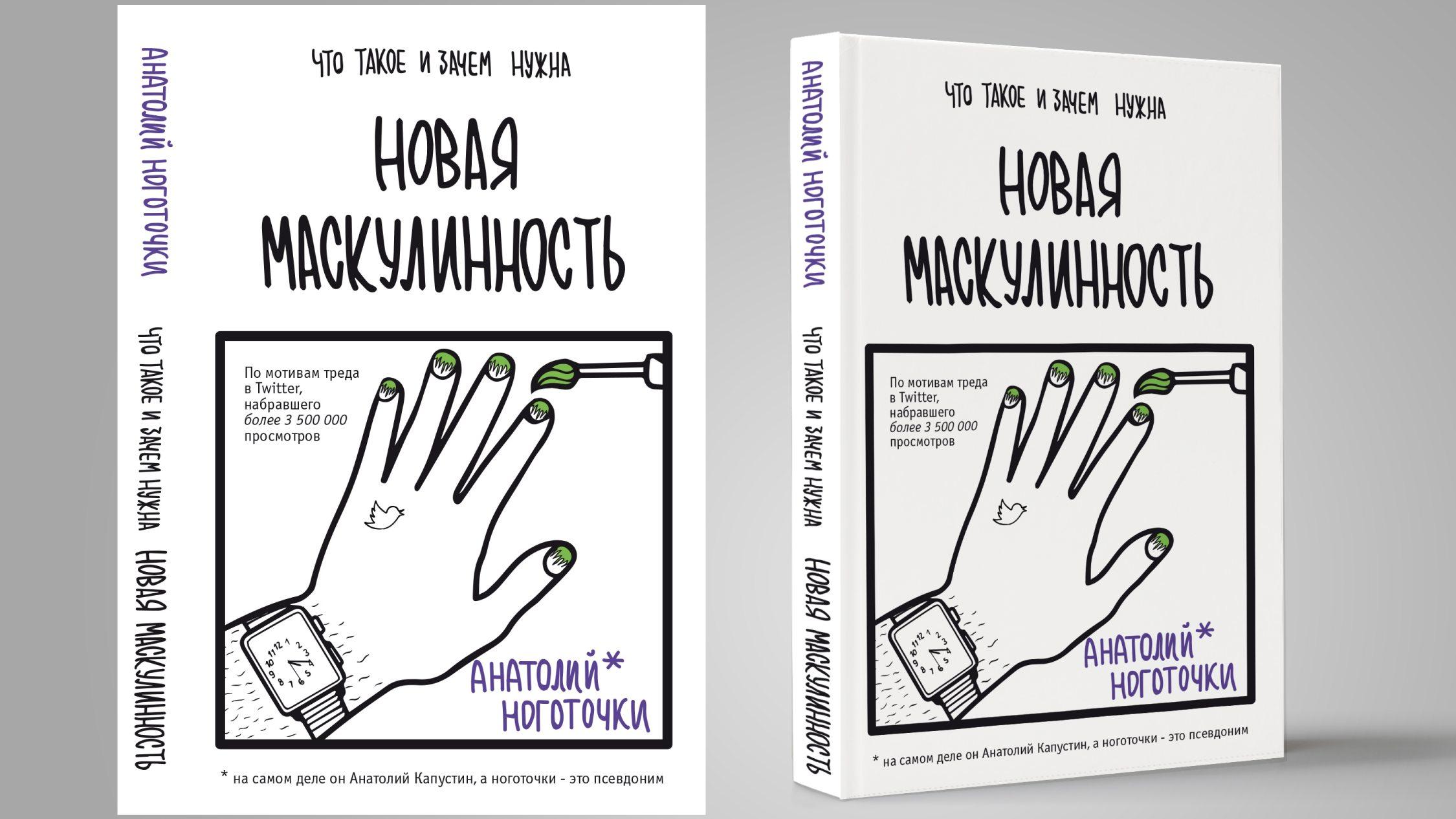 Блогер Анатолий Капустин выпустит книгу «Новая маскулинность» по мотивам твиттер-треда