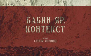 Интервью с Сергеем Лозницей — одним из самых важных документалистов постсоветского пространства