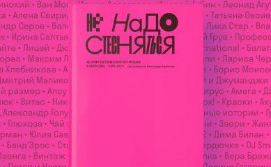 ИМИ выпустил книгу «Не надо стесняться» про историю постсоветской поп-музыки